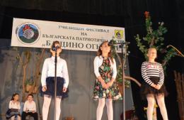 "Втори училищен фестивал ""Бащино огнище"" - НУ Паисий Хилендарски - Стрелча"